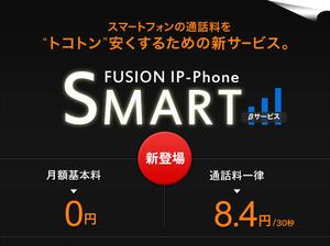 fusionipsmart.png