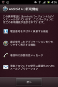 Screenshot_2012-06-07-04-36-09.png