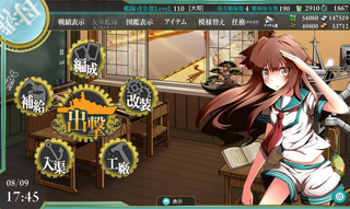 kancolle_2014summerEvent.png